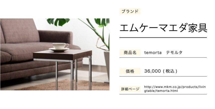 ATARUのサイドテーブルtemorta