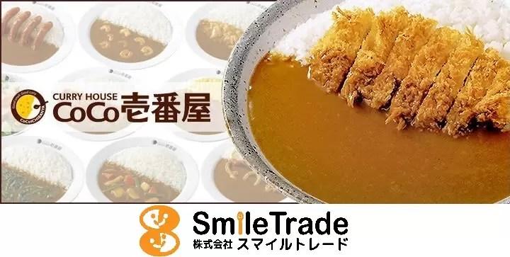 CoCo壱番屋 鶴岡道形店
