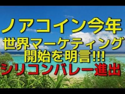 ノアコイン 日本以外のマーケット開始明言!ノアプラチナム 米国シリコンバレー進出!名古屋ミートアップ