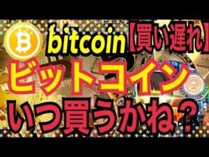 第506回【迷い】ビットコイン買い遅れた方へ。カフェラテの購入宣言!BTC買う条件◯◯の時!