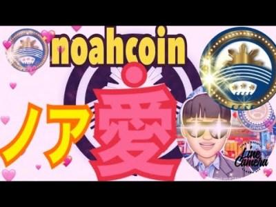 第508回【ノアプロジェクト】ノア愛について語ってみた!