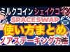 第317回【DeFi】ノアプロジェクトパートナーシップ締結SPACE SWAPでノアコインをステーキングしてミルクコインやシェイクコインGetする方法まとめ
