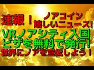 ノアコイン ビッグニュース!VRノアシティに無料ビザ発行される!ノア国 入国ビザで世界中にノアコインを宣伝しよう!速報ノアプラチナムの世界マーケティング