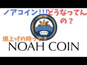 ノアコイン(NOAH COIN/NOAH project)ってどうなの?いつ爆上げんの?