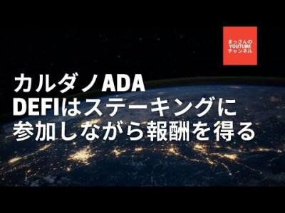 カルダノADAのDEFI(分散型金融)はステーキングに参加しながら報酬をえれる!動画の最後にご案内もございます!