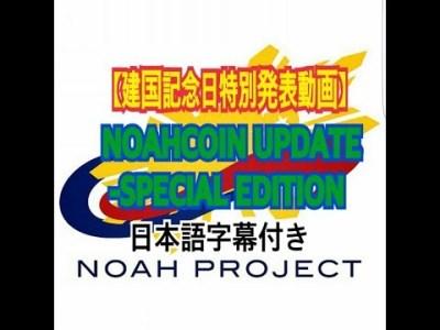 ノアコイン【NOAHチャンネル】NOAHCOIN UPDATE-SPECIAL EDITION