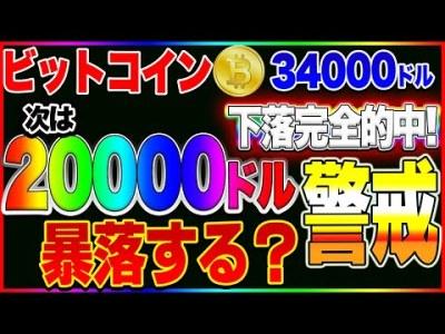 【仮想通貨】ビットコイン下落注意!ここ割ると20000ドル??? IOST リップル