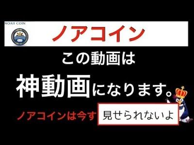 【仮想通貨】ノアコイン(Noah coin) 上場情報