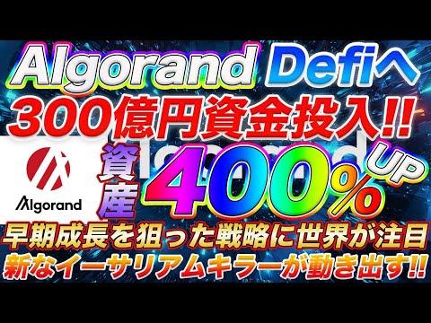 【Algorand300億円資金投入!!】Defiプロジェクト早期成長で資産400%!!アルゴランドはイーサリアムを超える!!【仮想通貨】【ビットコイン】