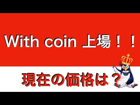 Withcoin ウィズコイン 上場!!上場後の価格は?