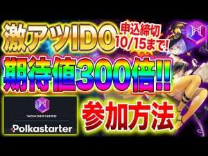 【申込締切10月15日まで!!】期待値300倍以上!!最高に熱いゲーム系IDO Wonder Hero 参加方法を丁寧に解説します!!【仮想通貨】