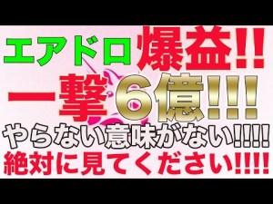 一撃6億!!!【タダでできる仮想通貨】やらない意味がない