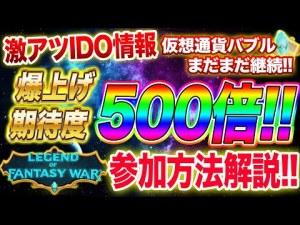 【激アツIDO情報】爆上げ期待度500倍!!PolkastarterのIDO Legend of Fantasy War ホワイトリスト参加方法など徹底解説!! 【仮想通貨】