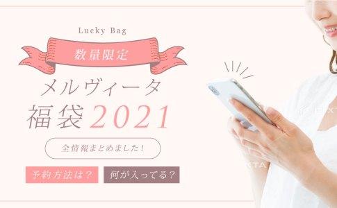 メルヴィータ福袋2021の中身と予約方法!店頭・店舗・通販・楽天は?