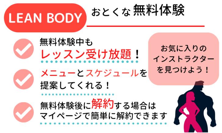 LEAN BODYリーンボディの口コミ体験レビュー&評判・&退会・解約まで紹介!