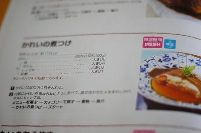 シャープホットクックをお試し!おすすめレシピ