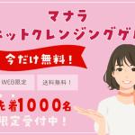【2021最新】マナラホットクレンジングゲルお試し100円モニターは無料?と口コミ