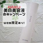 HAKU美白美容液のキャンペーン2020・メラノフォーカスvを購入するなら?