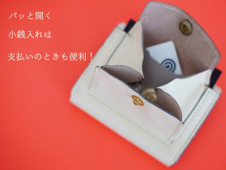 ミニ財布ライフポケットLifePoketのミニウオレット3を使ってみた口コミ