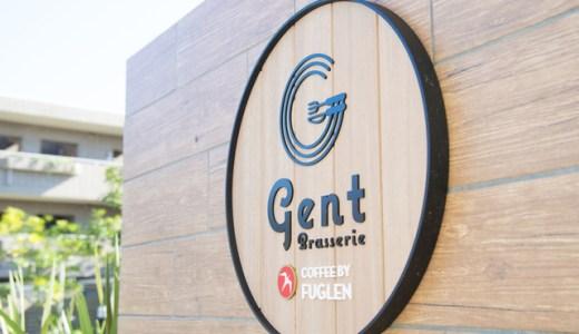 鎌倉の由比ガ浜にある「Brasserie Gent」でフグレンコーヒーを楽しむ!