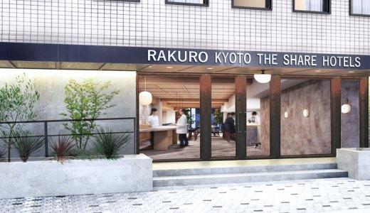 オフィスを リノベ!京都の伝統をつなぐ体験型ホテルがオープン