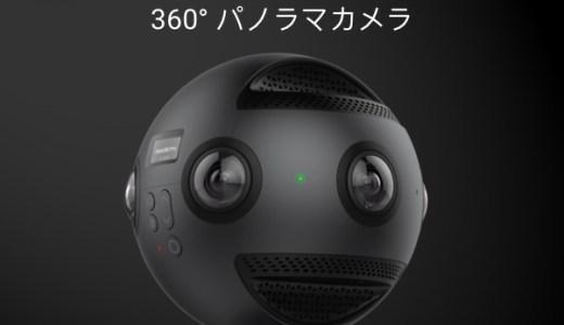 これがあればVR撮影も!プロ仕様のInsta360