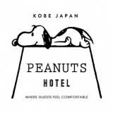 この夏!神戸にPEANUTS HOTEL(ピーナッツ ホテル)オープン!