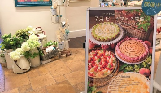 【キルフェボン】東京スカイツリータウン・ソラマチは特別バージョン