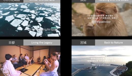 JAL×TripAdvisorで大好評のコンテンツ「Untold Stories of Japan」