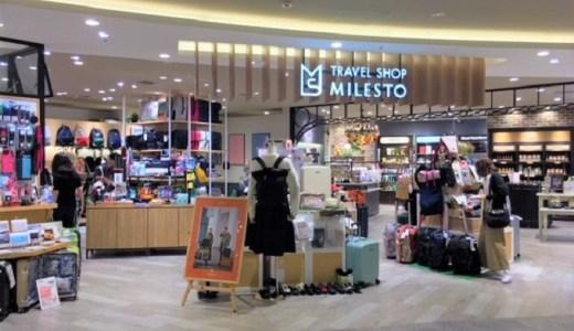 MILESTO(ミレスト)で、もっと旅が楽しくなるはず!