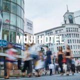 東京・銀座にオープンする「MUJI HOTEL」まちづくりに貢献