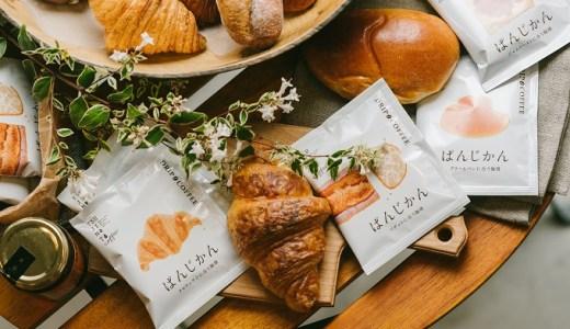 朝食にすてきなじかんを!パンにあう珈琲を探してみよう