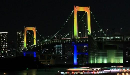 夜の首都高速道路で絶景に出会う旅!点灯式の参加は無料