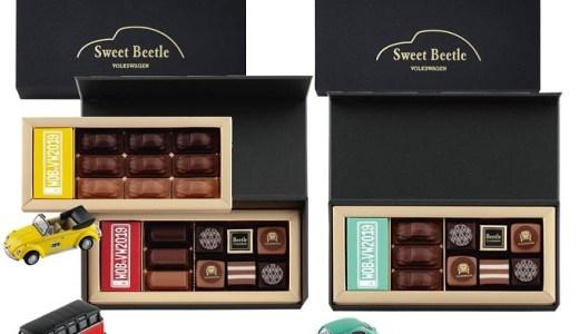 【好評 モロゾフコレクション】フォルクスワーゲン「Beetle」チョコレート