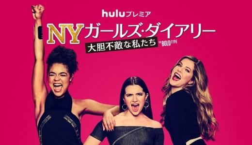 【大胆過ぎる企画】Huluで会員登録しなくてもいいの?!