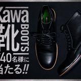 KawasakiとARGISがコラボした限定40足のレアなブーツ!手にするのは一体誰?!
