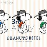 3周年記念!「PEANUTS HOTEL」のディナーコース付きプランがお得