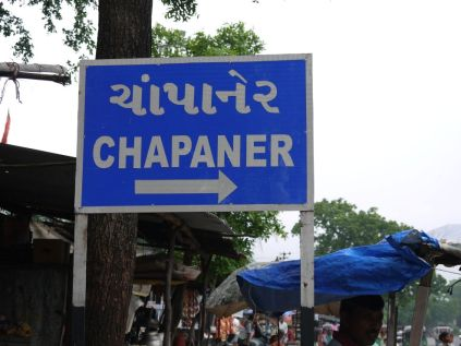 Chapaner