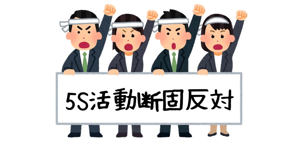 5S活動に反対する人たちのデモ