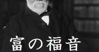『富の福音』 著・アンドリュー・カーネギー