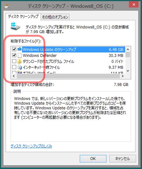 削除するファイル