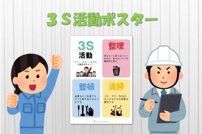3S活動ポスター無料