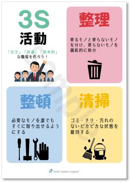 3Sポスター無料02