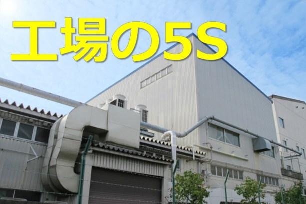 工場の5Sとは・事例