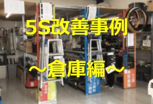 5S改善事例倉庫編