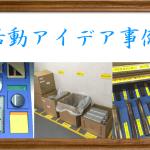 5S活動改善アイデア事例集   ネタ切れ・マンネリ打破に効く!