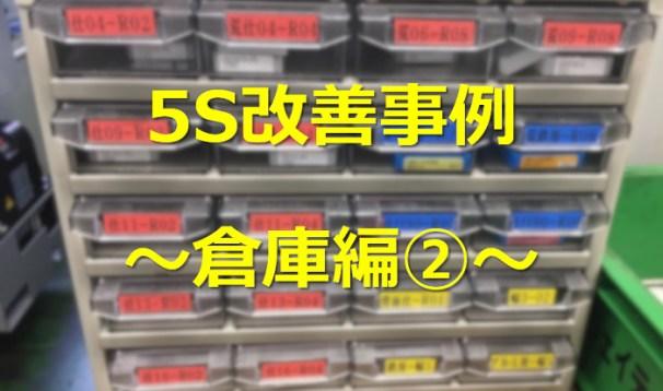 5s改善事例倉庫編2