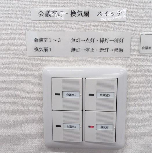 5S改善事例照明のスイッチ