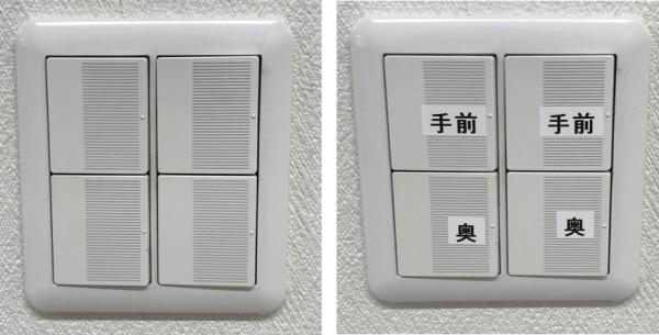 5S改善事例照明スイッチ
