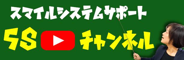 youtube5Sチャンネル